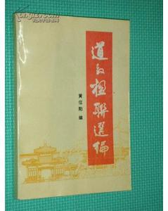 黄信阳:《道教楹联选编》