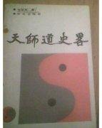 张继禹:《天师道史略》