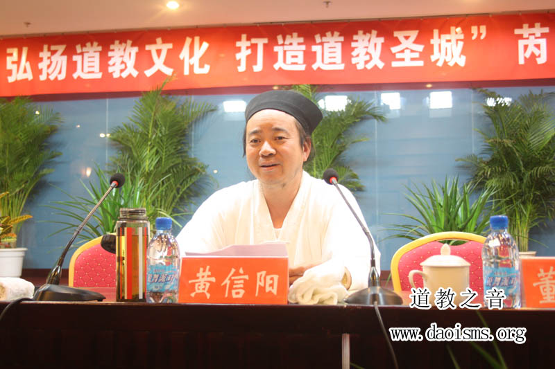 中国道教协会副会长、山西芮城纯阳上宫修复委员会主任委员黄信阳发言