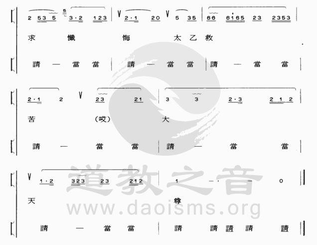 中国道教音乐 全真正韵 三尊赞