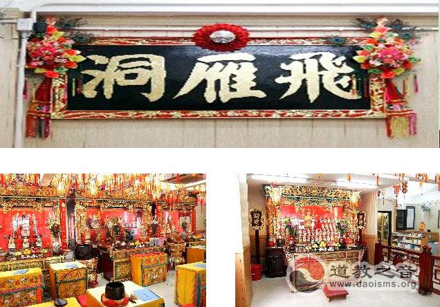 香港飛雁洞佛道社官方網站