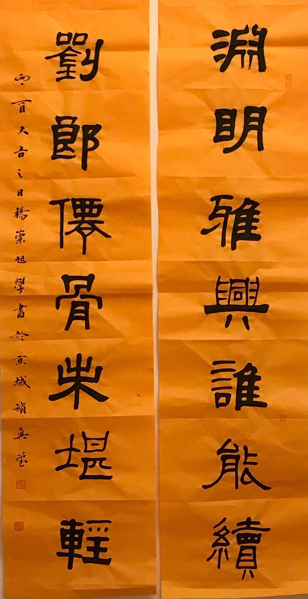 杨旭道长书法作品