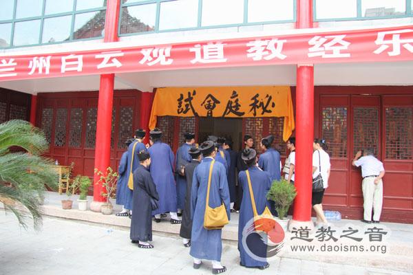 武汉高功班在兰州白云观举行秘庭会试