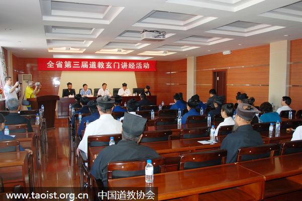吉林省道教协会第三届玄门讲经活动