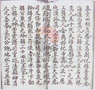 《雷霆三十六解》图库