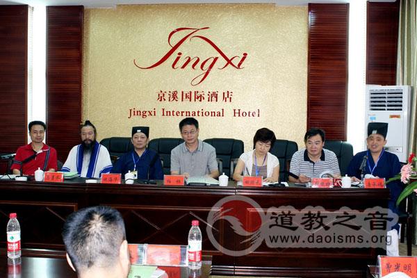 张家界市道教协会近日召开第三次代表大会