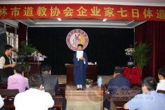 吉林市道教协会企业家七日体道班今天结业