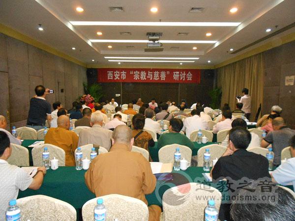 """西安市宗教文化交流协会举办""""宗教与慈善""""研讨会"""