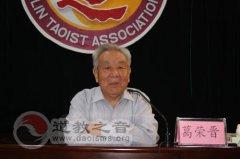 中国管理哲学第一人葛荣晋