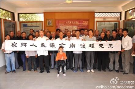 网友微博发布的家乡人民悼念南怀瑾先生图片