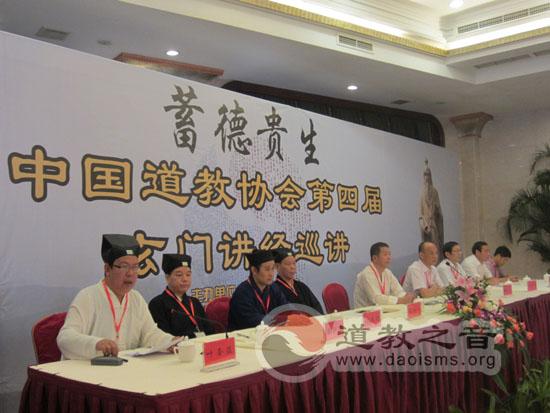 第四届玄门讲经巡回讲经在浙江温州启动