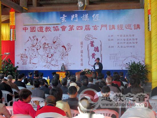 中道协第四届玄门讲经巡讲活动在桐柏宫举行