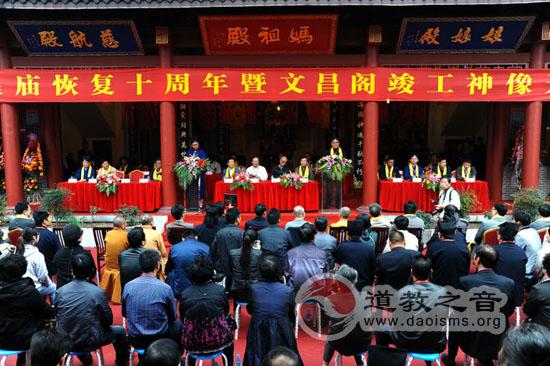 南通城隍庙举行恢复十周年暨文昌阁竣工神像开光庆典