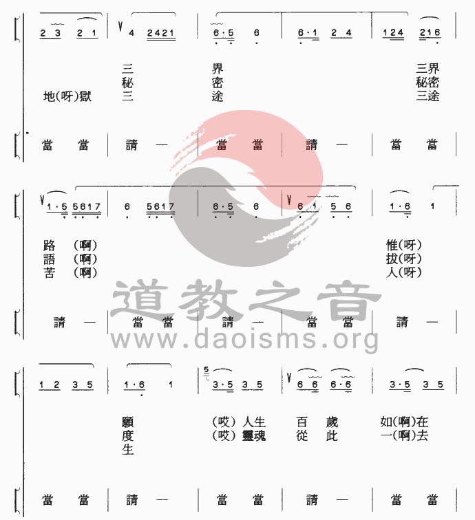 中国道教音乐 全真正韵 返魂香