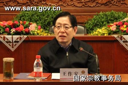 国宗局召开宗教界传达学习十八大精神座谈会
