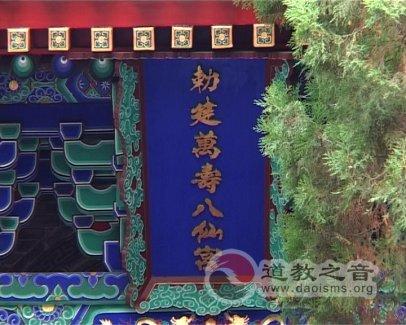 西安万寿八仙宫(图库赏析)