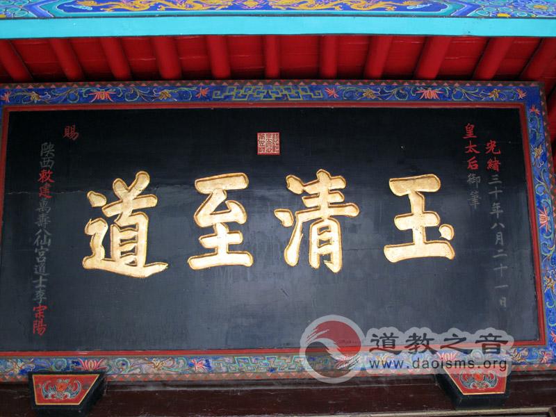 西安万寿八仙宫