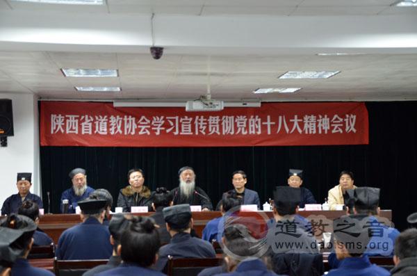 陕西省道教协会学习宣传贯彻党的十八大精神会议