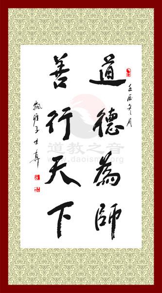 西安青华宫将于冬至日举办太乙祖庭和慈善祖庭挂牌活动