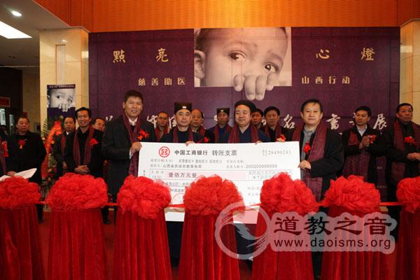 首届中国道家艺术名人书画展(第一季山西展)开幕式