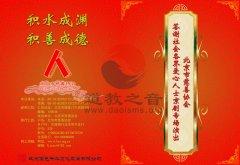 北京慈善协会将于月底举行答谢爱心