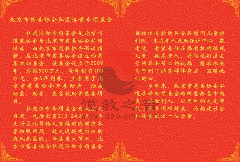 北京慈善协会为答谢社会爱心人士专场京剧演出