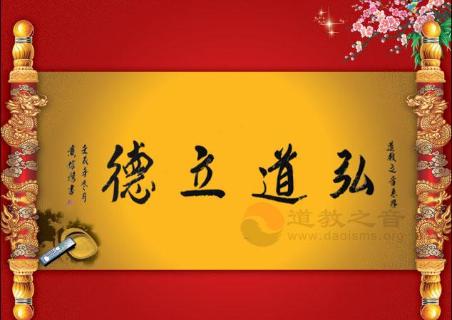 黄信阳道长在新年来临之际为道教之音题字