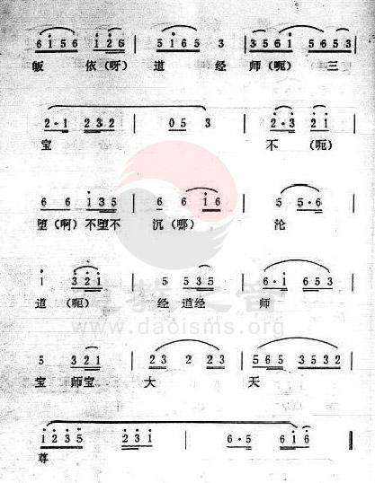中国道教音乐-龙虎山道乐-三皈依赞