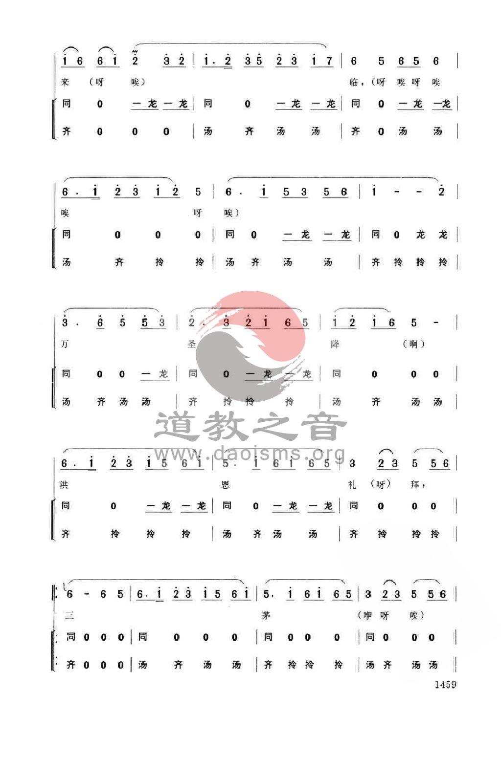 中国道教音乐-茅山道乐-诵经香赞