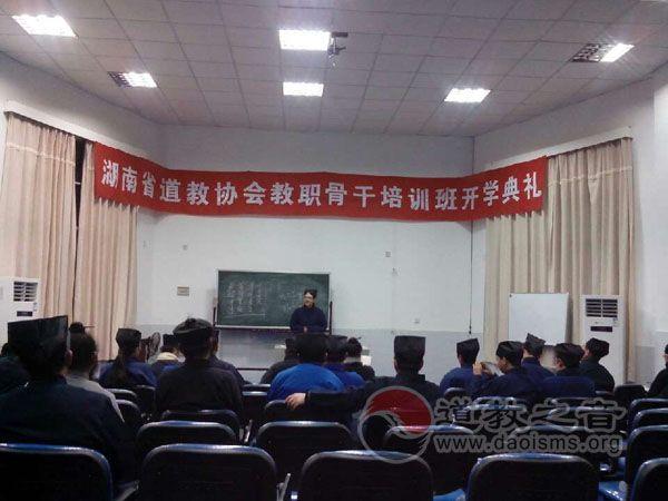 湖南省道教协会教职骨干培训班在近日开班