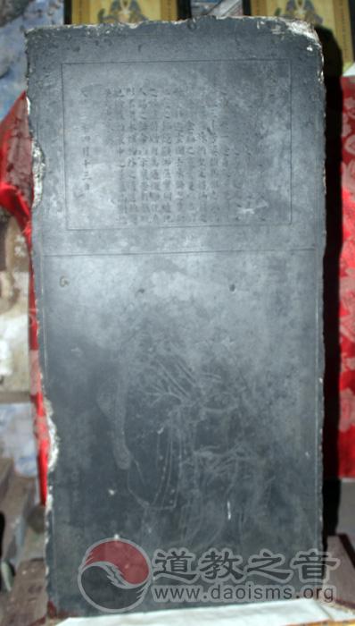 明代皇帝敕封张三丰真人圣旨石碑