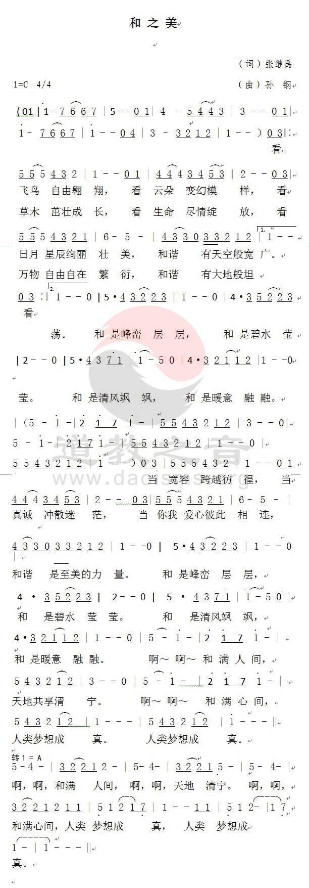 和之美 作词张继禹道长 演唱邓容