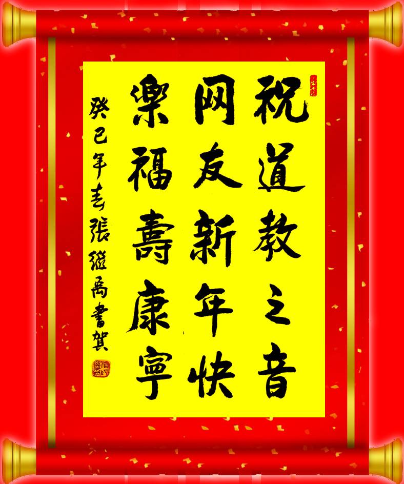 张继禹道长为道教之音网友拜年