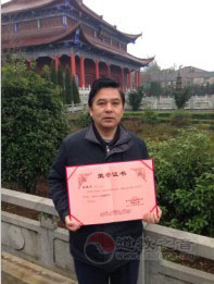 孙敏财道长当选为镇江孙氏武学研究院名誉院长