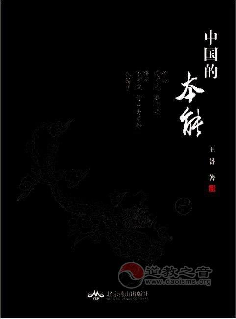 《中国的本能》