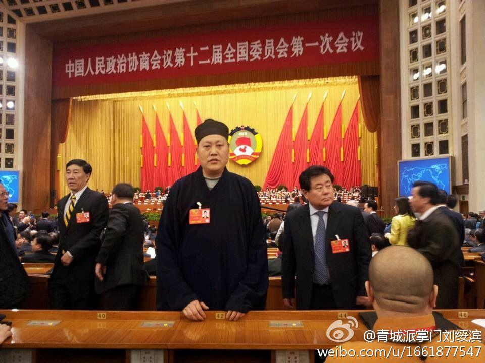 唐诚青道长在2013年两会政协会议上