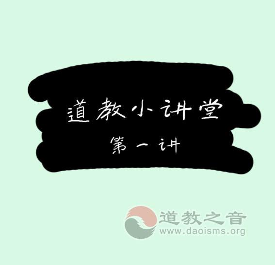 道教小讲堂第一讲行礼篇(卡通图片)