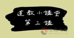 道教小讲堂第三讲器乐篇(卡通版)