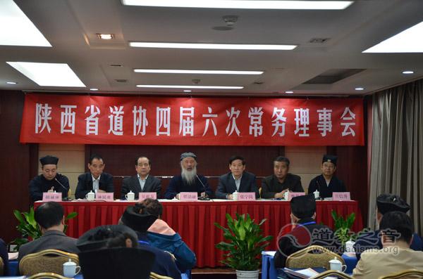 陕西省道教协会召开四届六次常务理事(扩大)会议