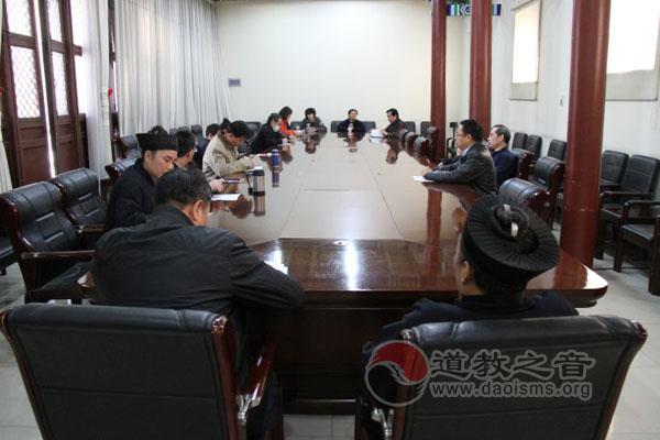 中国道教协会召开部室主任以上人员座谈会
