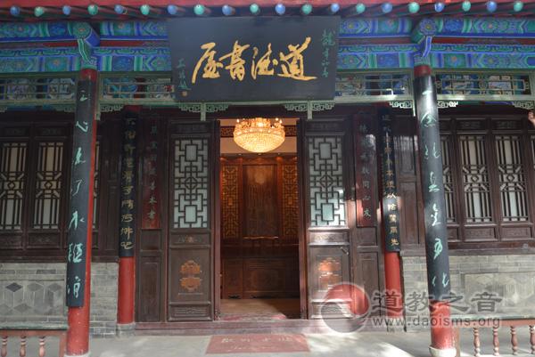 道德书屋--八仙宫精心奉送的精神大餐