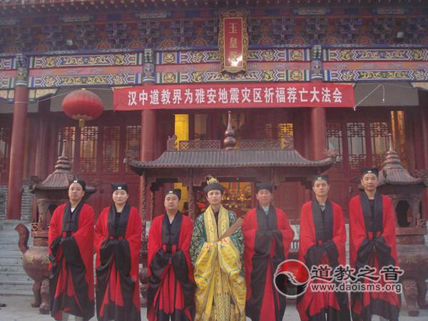 汉中道教界为雅安地震灾区祈福荐亡法会