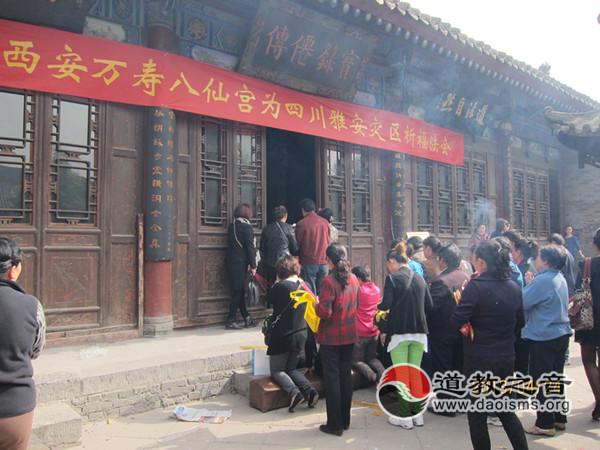 西安八仙宫举行雅安地震灾区祈福法会