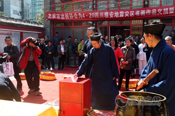 北京市道教协会为雅安地震灾区禳灾祈福义捐