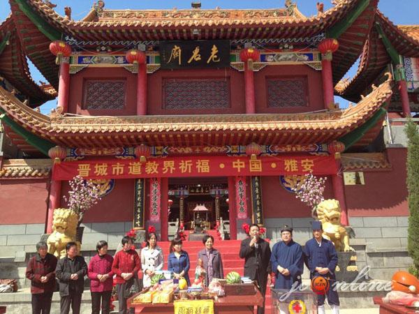 晋城 新闻 党委 政府 宗教局 道教界 雅安 地震 灾区 举行 祈福 捐款 活动