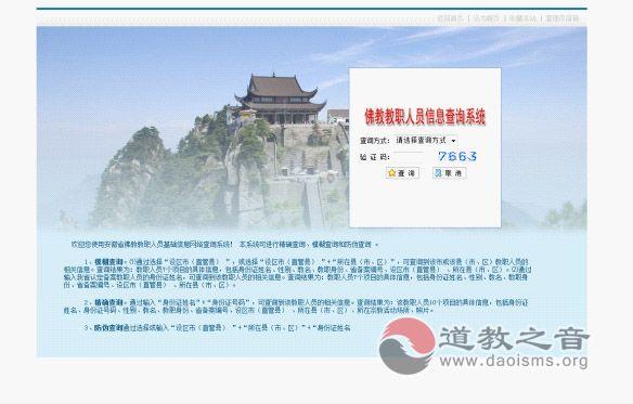 安徽省佛道教教职人员基础信息实现网上查询