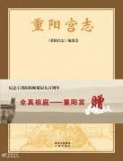 陈法永:《重阳宫志》代自序