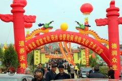 湛龙观举行道家文化研讨会暨民间传统文化艺术汇演(图库)