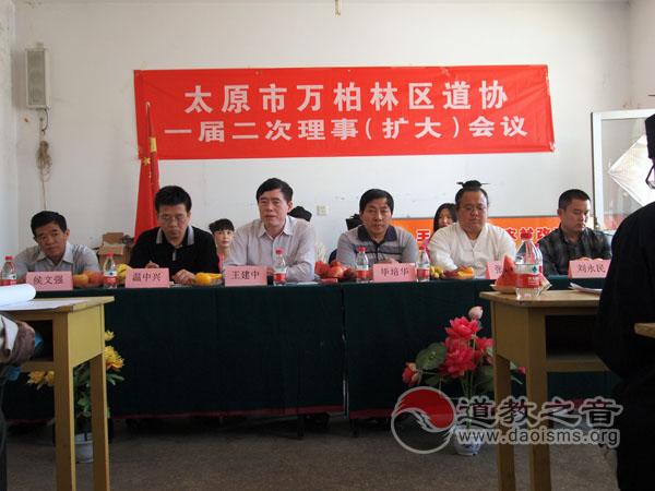 太原市万柏林区道协举行第一届二次理事(扩大)会议
