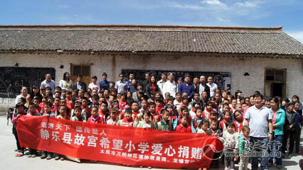 太原市万柏林区道教协会前往希望小学进行慈善捐赠